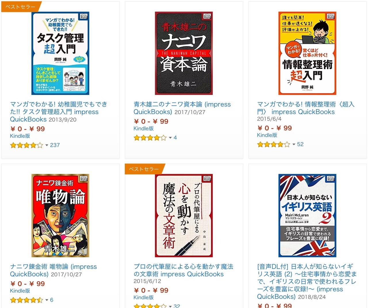 【Kindleセール】500冊以上が対象!99円「impress QuickBooksフェア」開催中(11/8まで)