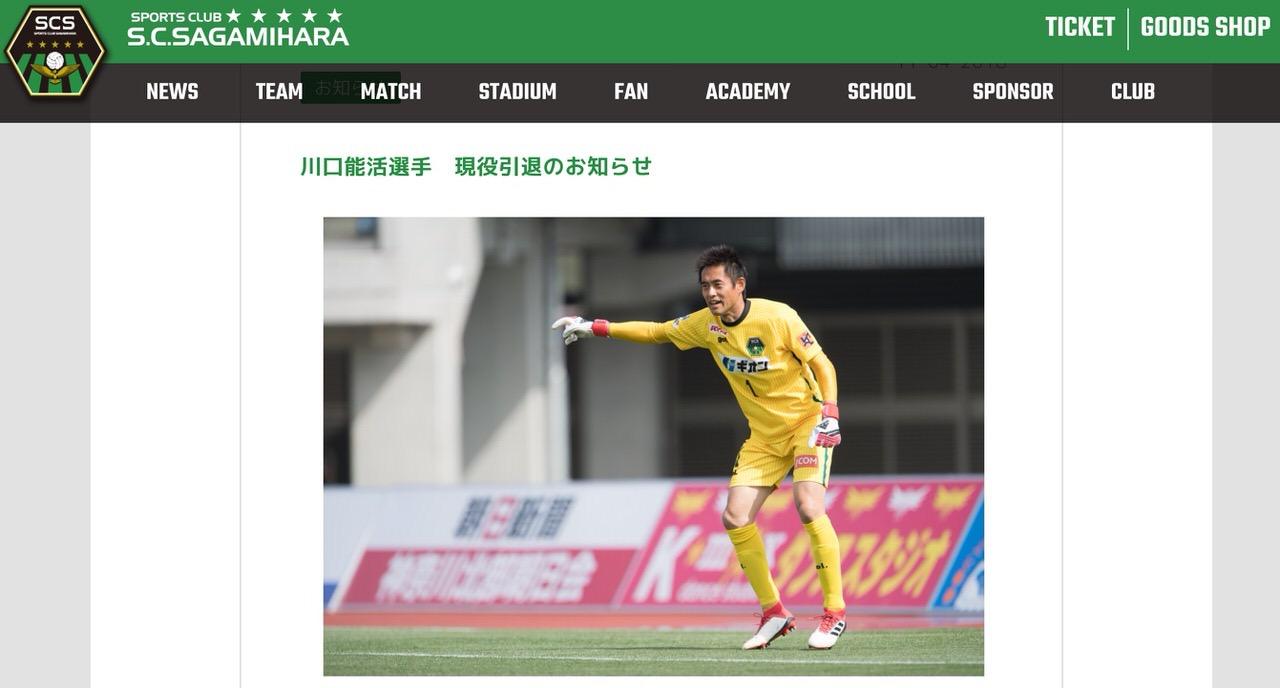 元サッカー日本代表のSC相模原・川口能活、現役引退を発表
