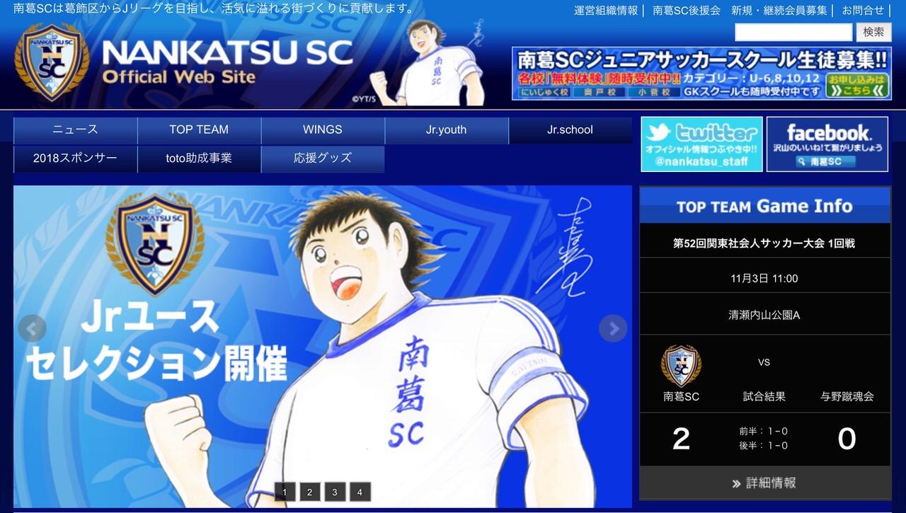 元サッカー日本代表の福西崇史、南葛SCで現役復帰していた!