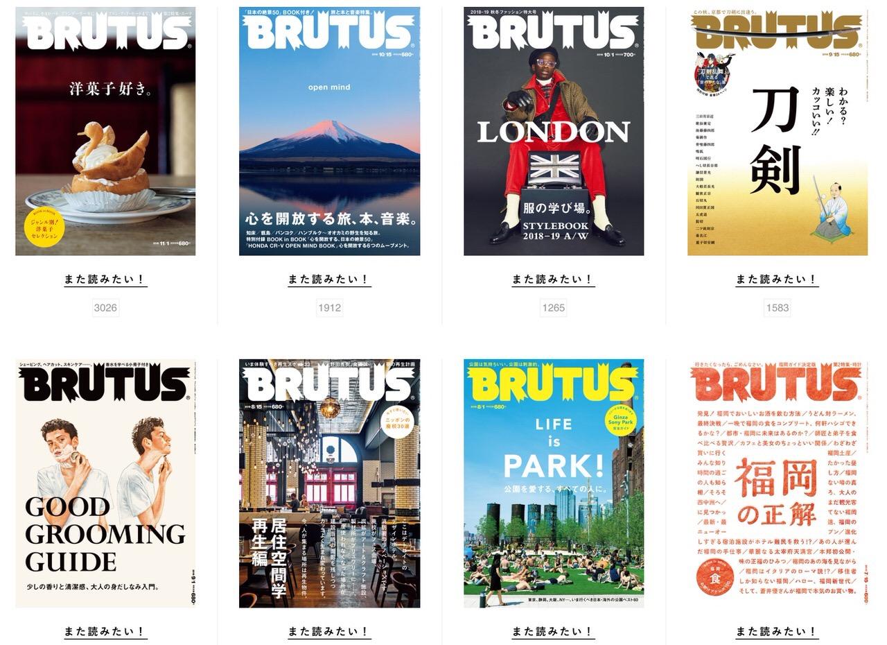 「ブルータス」過去5年分のアーカイブが読めキーワードで繋がるウェブ版を開始