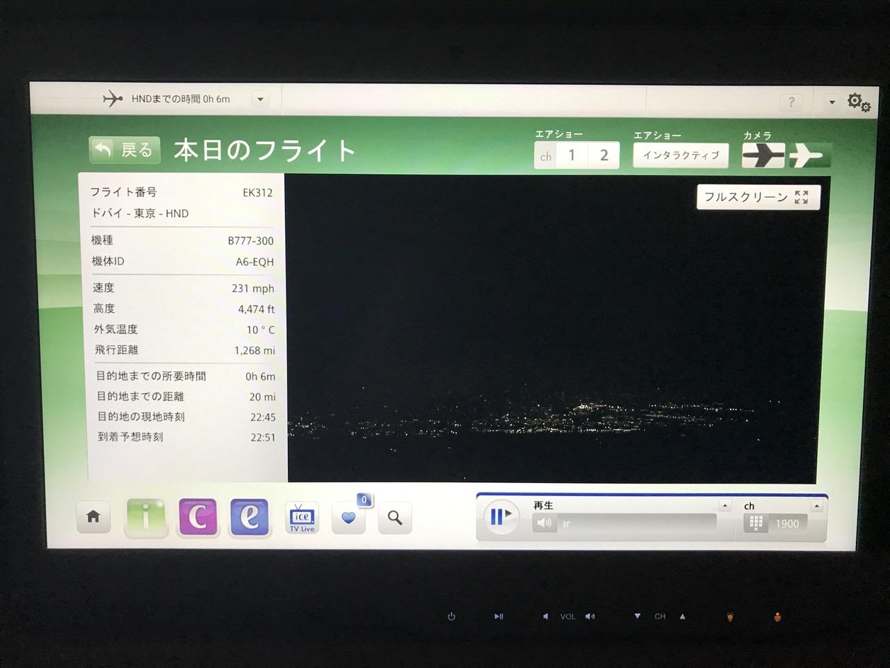 【動画】ボーイング「B777-300」ドバイ空港→羽田空港【着陸】
