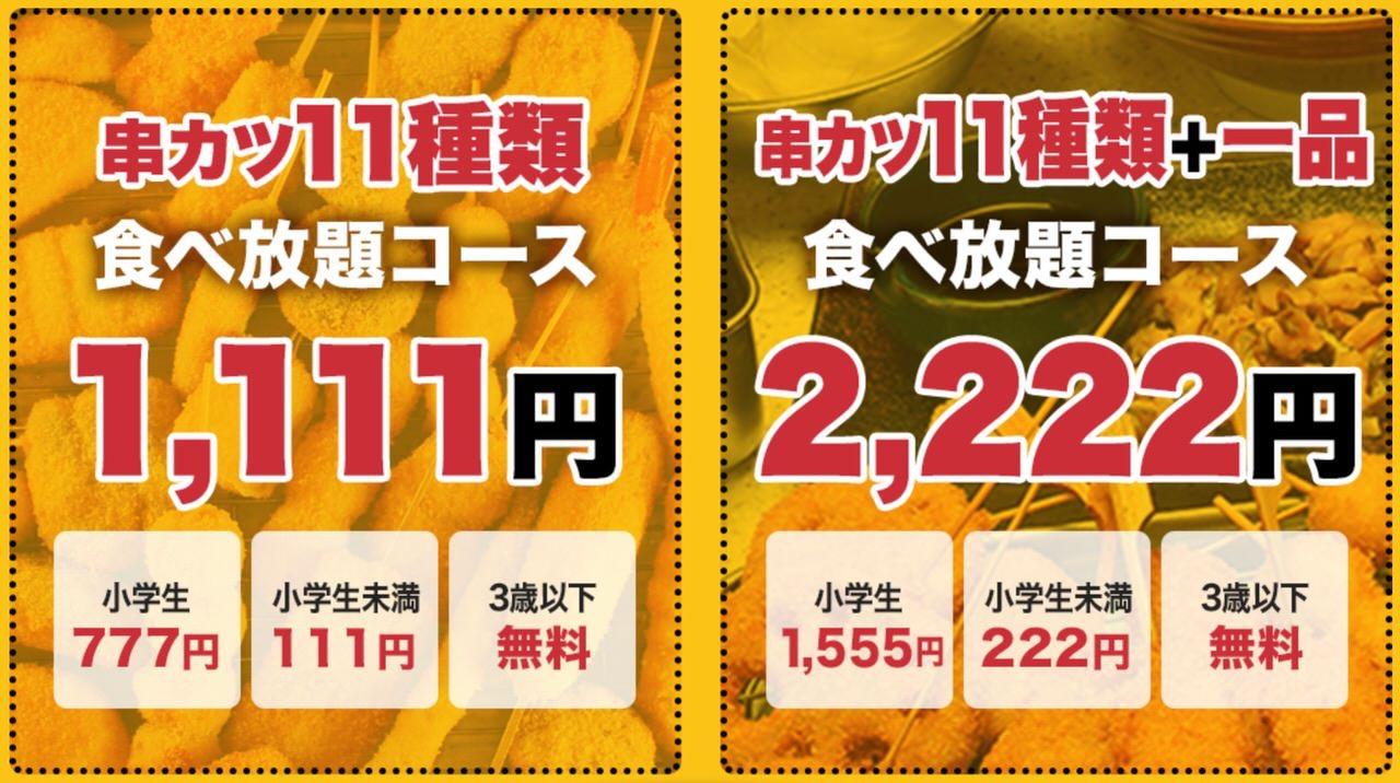 11月11日「串カツ田中の日」記念して5〜15日に1,111円&2,222円で食べ放題を実施!