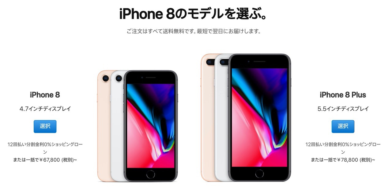 「iPhone XR」発売も人気のiPhoneは「iPhone 8」