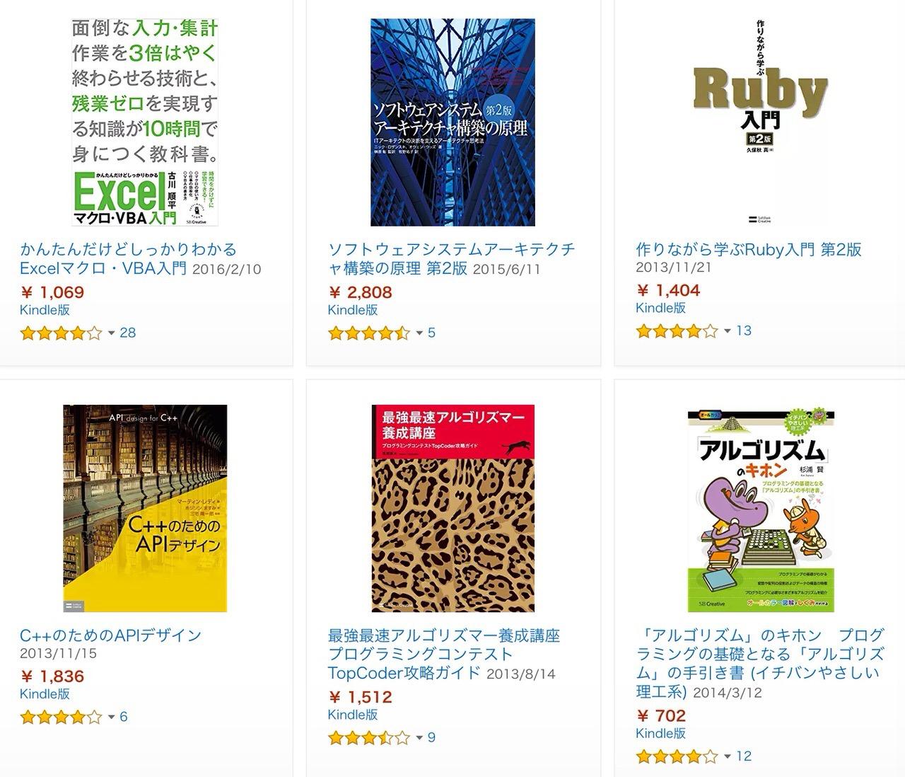 【Kindleセール】50%OFF「プログラミング関連書籍」(11/15まで)