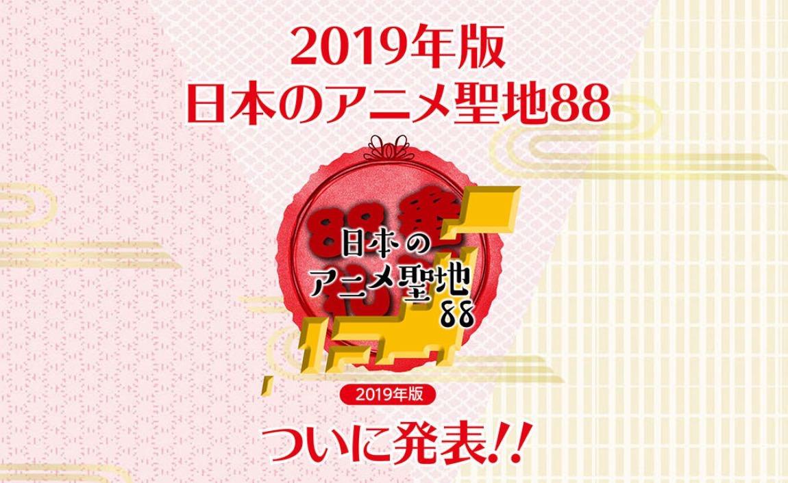 訪れてみたい日本のアニメ聖地88(2019年版)