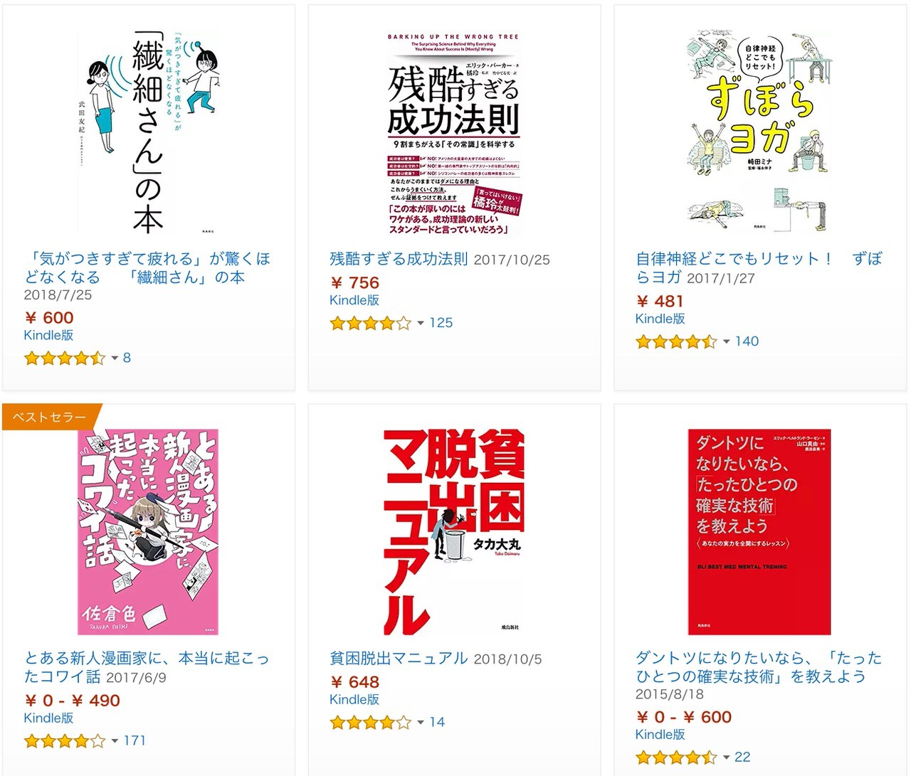【Kindleセール】50%OFF「飛鳥新社200点以上セール」(11/8まで)