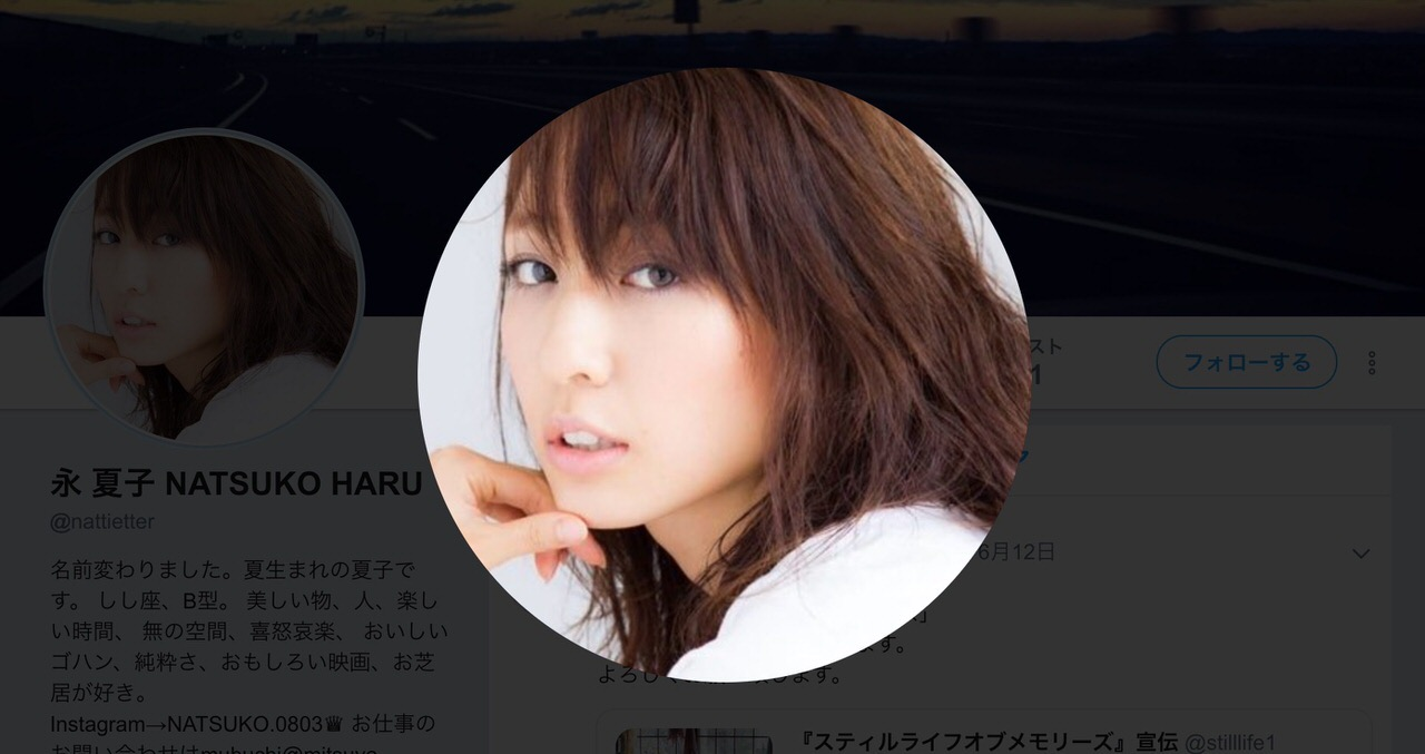 小池徹平、女優・永夏子(はる・なつこ)と結婚