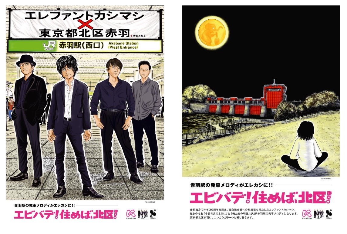 エレカシ「俺たちの明日」「今宵の月のように」赤羽駅の発車メロディに!