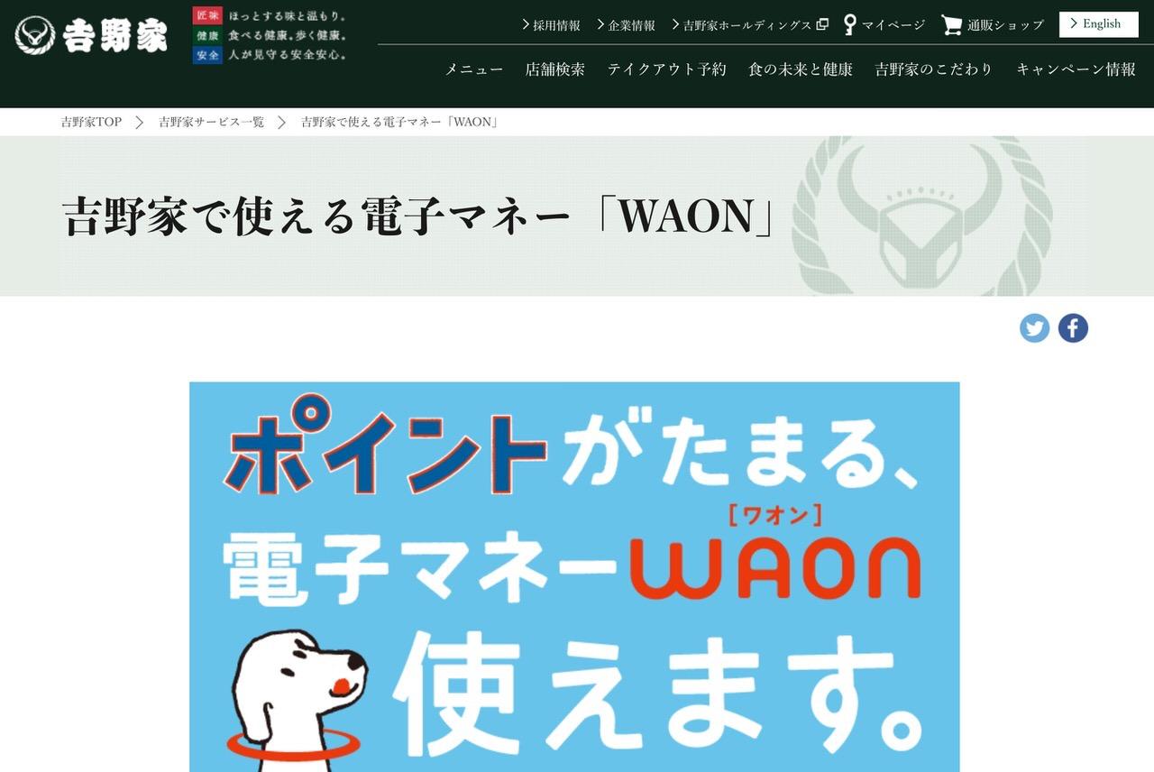 【吉野家】Suica/PASMO/ICOCAなど決済に交通系電子マネーを順次導入中