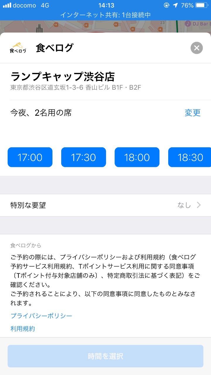 食べログ、Apple「マップ」アプリからネット予約可能に