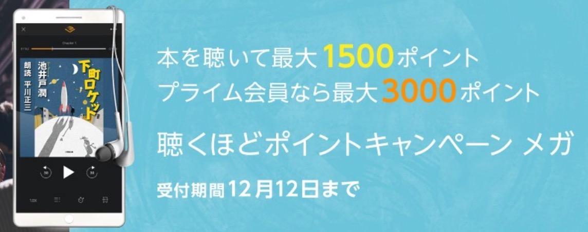 【Amazon Audible】1日5分で50ポイント、30日で1,500ポイント獲得キャンペーン実施中(プライム会員は倍の3,000ポイント)