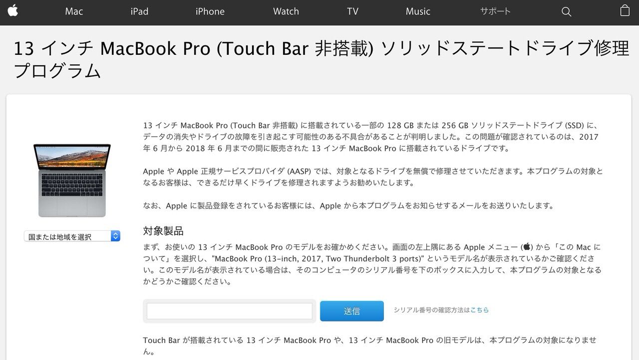 Apple「13 インチ MacBook Pro (Touch Bar 非搭載) ソリッドステートドライブ修理プログラム」