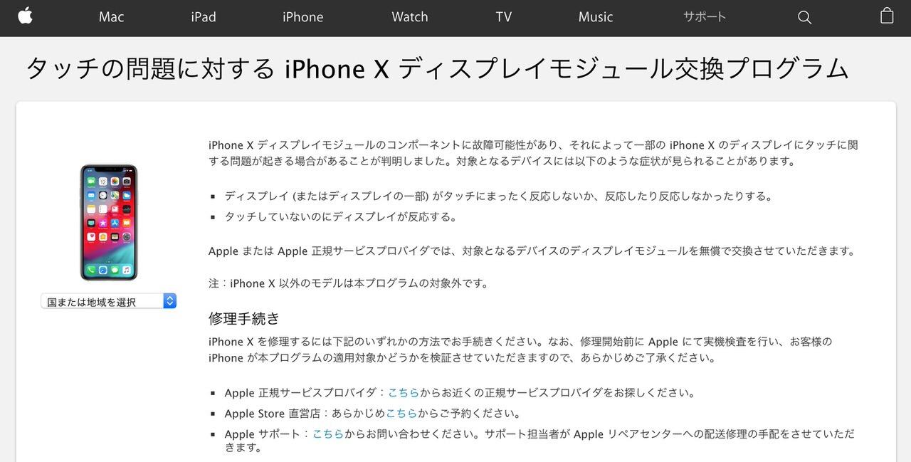 Apple「タッチの問題に対する iPhone X ディスプレイモジュール交換プログラム」