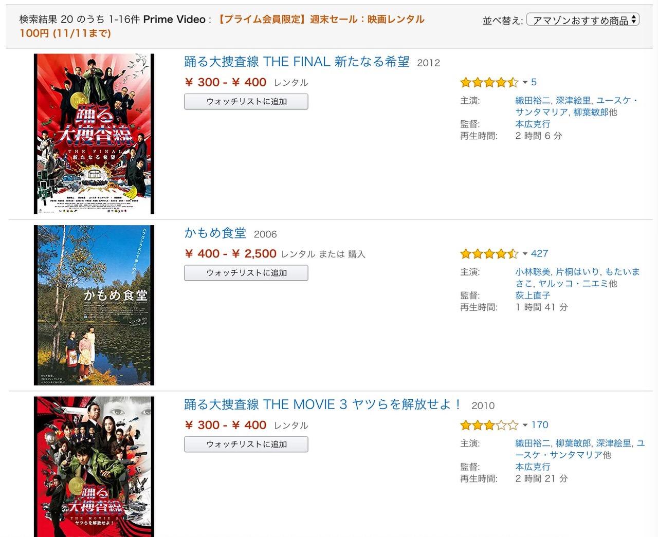 【Amazonプライム会員限定】「映画レンタル100円」踊る大捜査線、かもめ食堂、誰も知らない、弱虫ペダルなど(11/11まで)