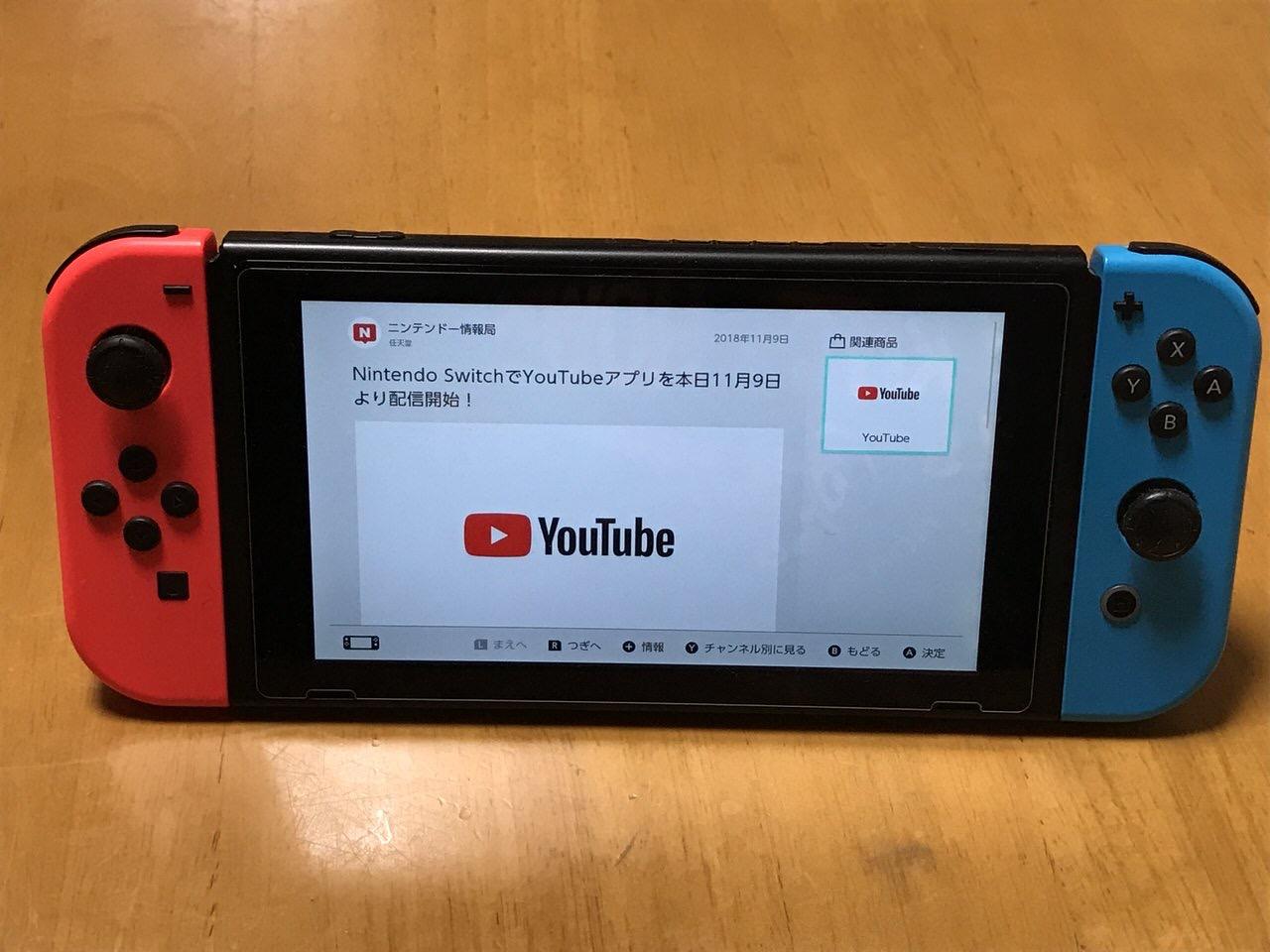 ニンテンドースイッチ「YouTube」アプリが配信開始
