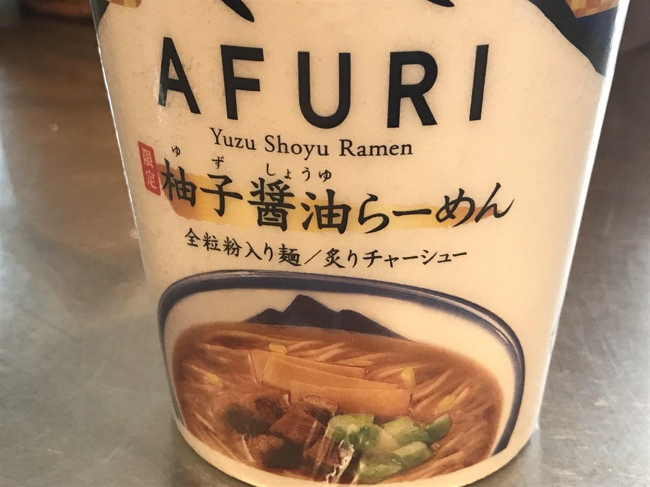 「AFURI 限定柚子醤油らーめん」やっぱり麺が美味かった
