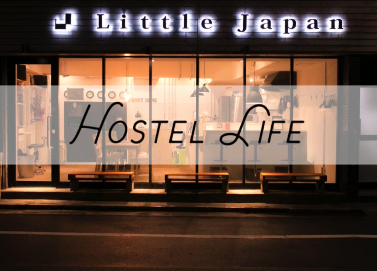 月額15,000円でホステルが泊まり放題になる「ホステルパス」