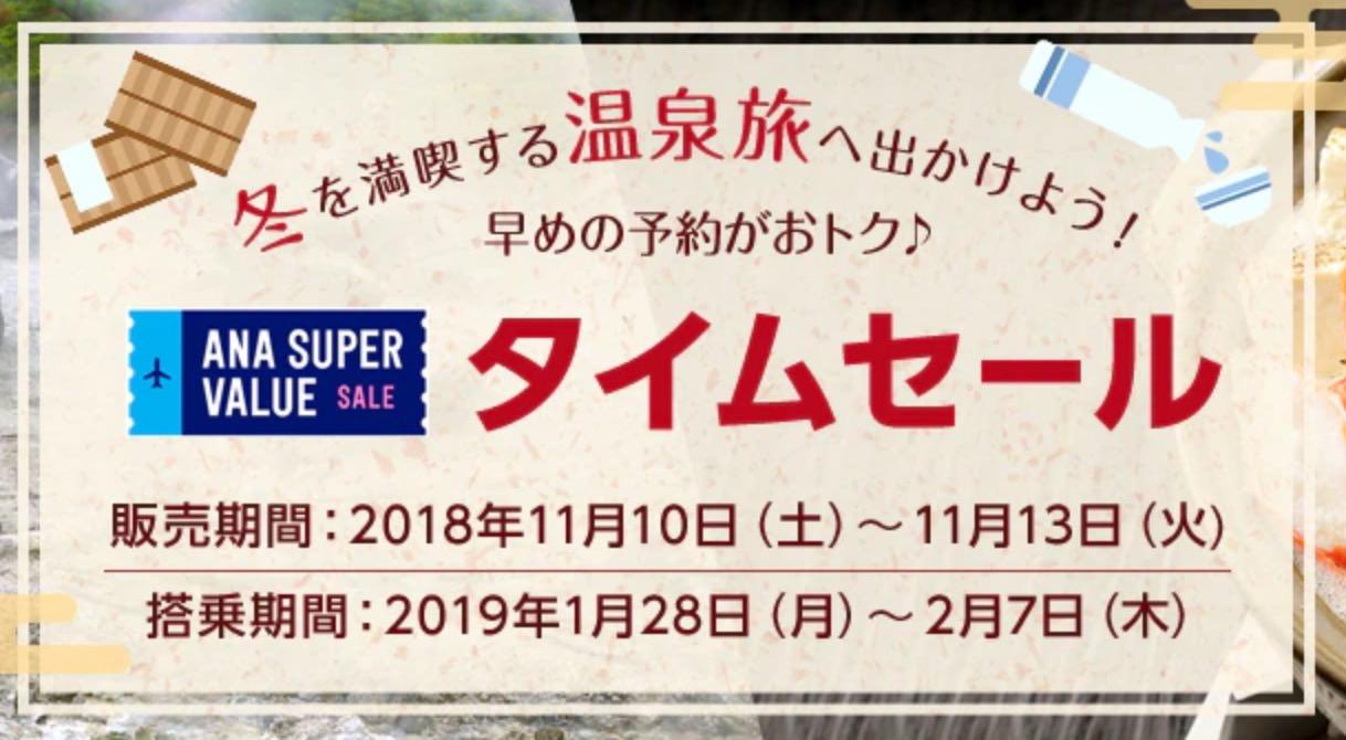 【ANA】国内線を対象に「ANA SUPER VALUE SALE」タイムセールを販売中(11/13まで)