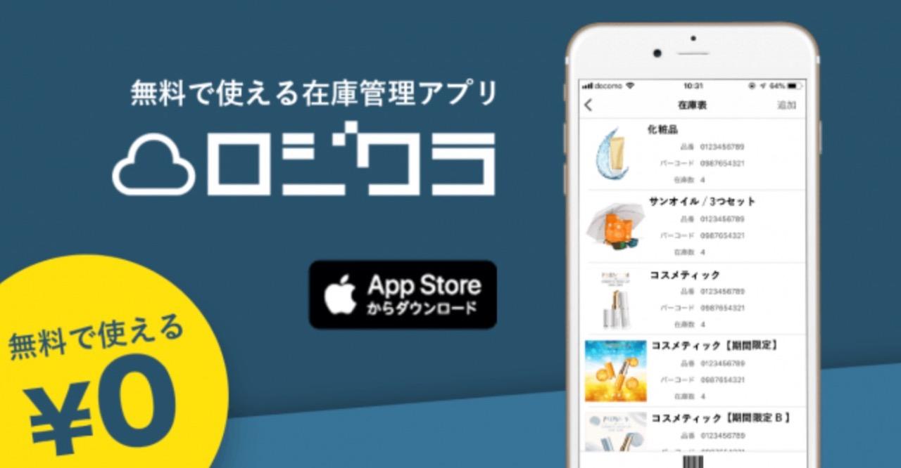 無料のiPhone在庫管理アプリ「ロジクラ」リリース