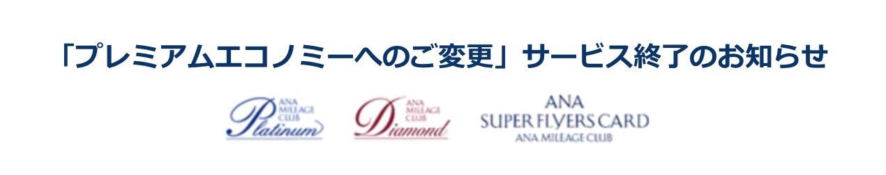 【ANA】ダイヤモンドサービス、プラチナサービス、スーパーフライヤーズ会員向け「プレミアムエコノミーへのご変更」2019年9月に終了(追記あり)
