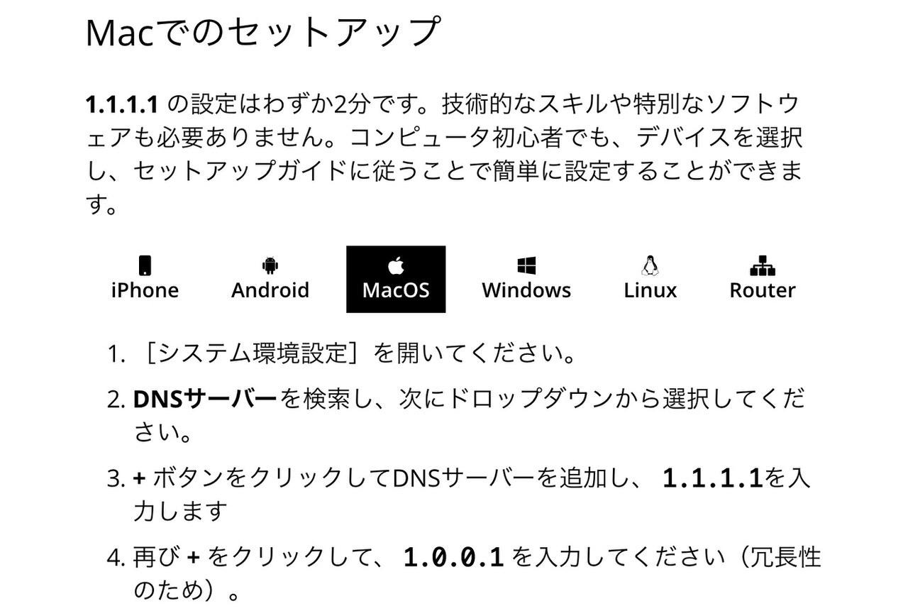 ネット最速のDNS設定「1.1.1.1」スマホアプリ使い方