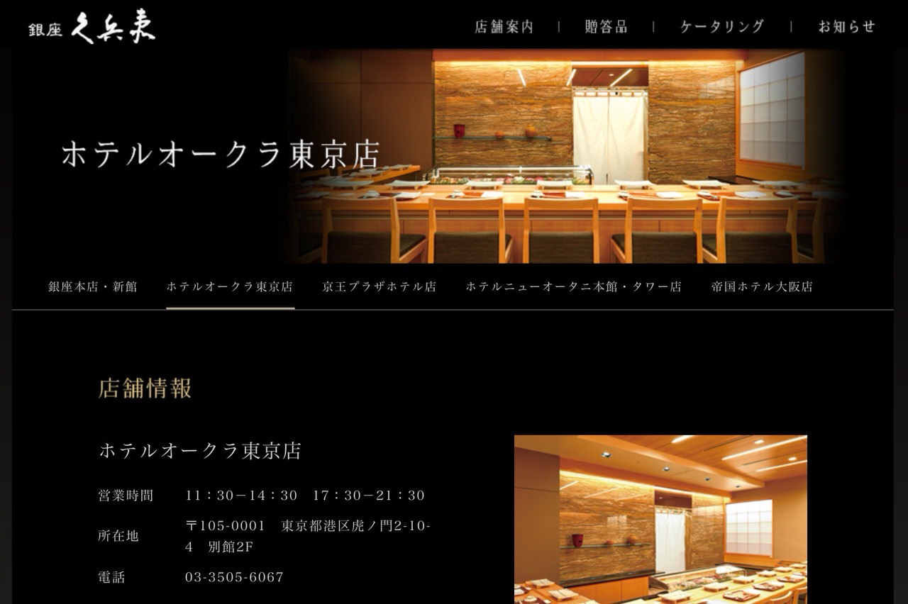 老舗すし店「久兵衛」ホテルオークラ東京建て替えで片隅に追いやられたとして提訴