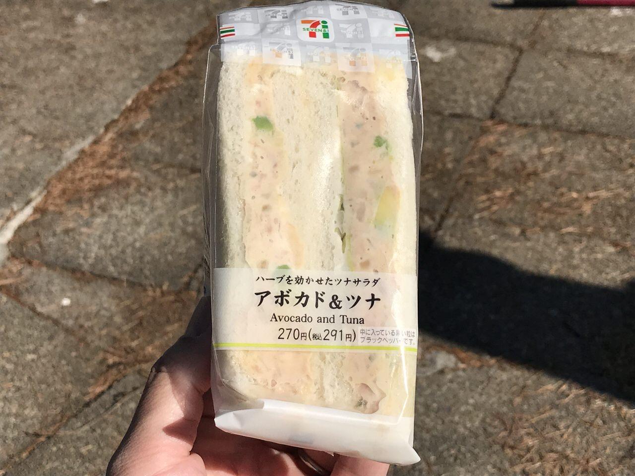 アボカド&ツナ サンドイッチ