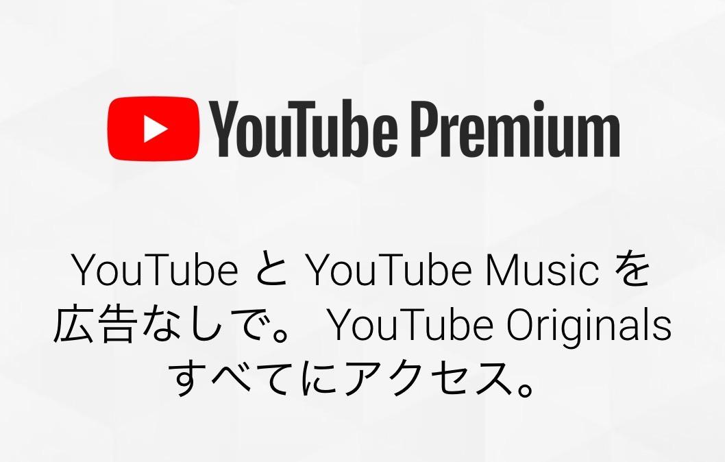 広告なしの「YouTube Premium」月額1,180円で日本でもサービス開始