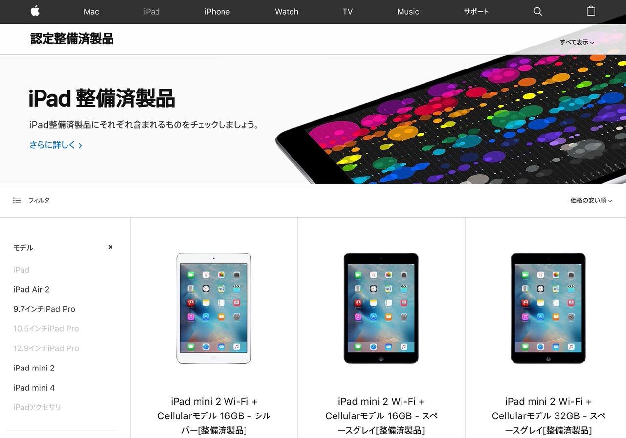 「iPad整備済製品」iPad、iPad mini、iPad Pro【2019年3月17日】