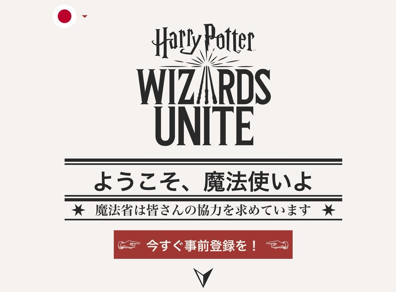 ナイアンティック「ハリー・ポッター:魔法同盟(Harry Potter: Wizards Unite)」2019年に配信開始と発表