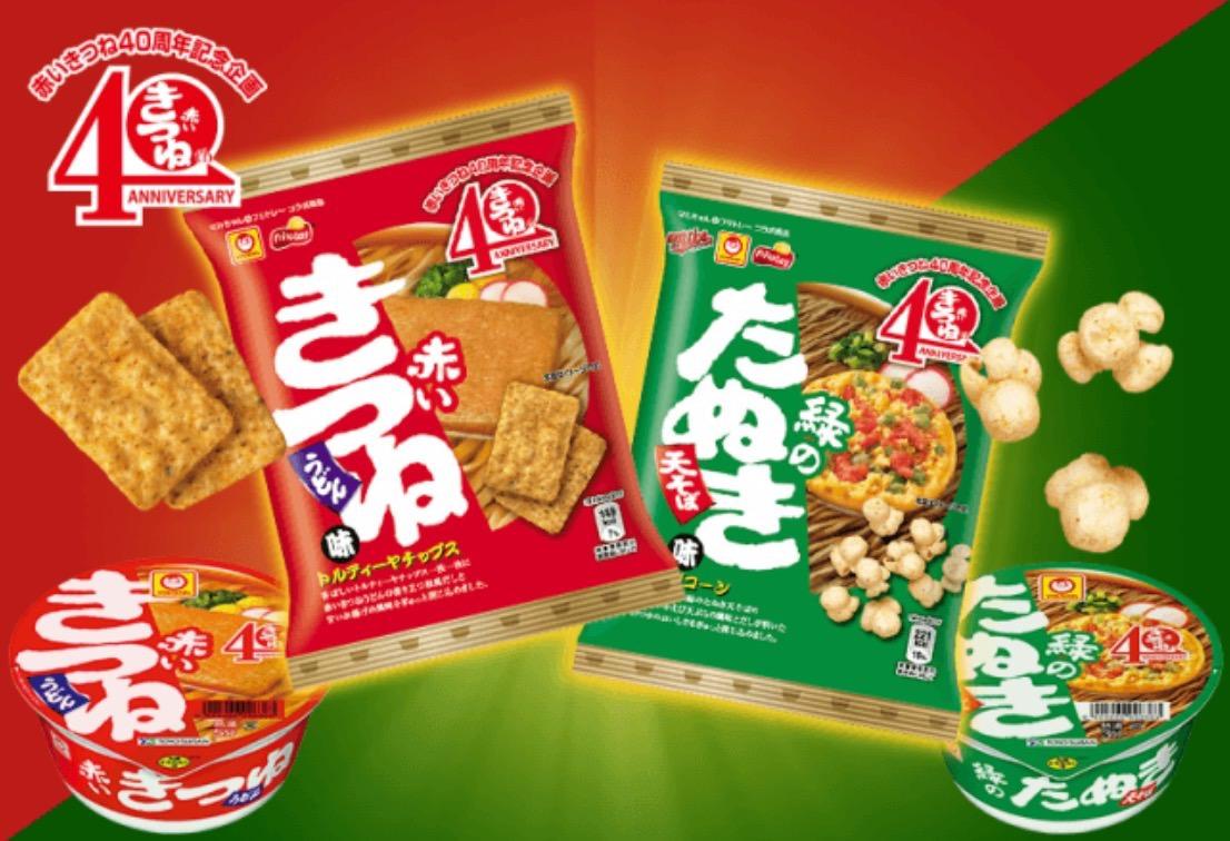 【赤いきつね40周年記念】「トルティーヤチップス 赤いきつね味」「マイクポップコーン 緑のたぬき味」発売