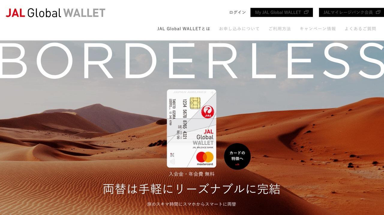 現地通貨に両替可能なMastercardブランドのJMB会員向けプリペイドカード「JAL Global WALLET」