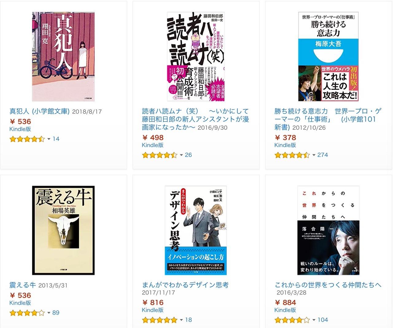 【Kindleセール】3,000冊以上が対象!「小学館 書籍・雑誌 30%OFFセール」(11/29まで)