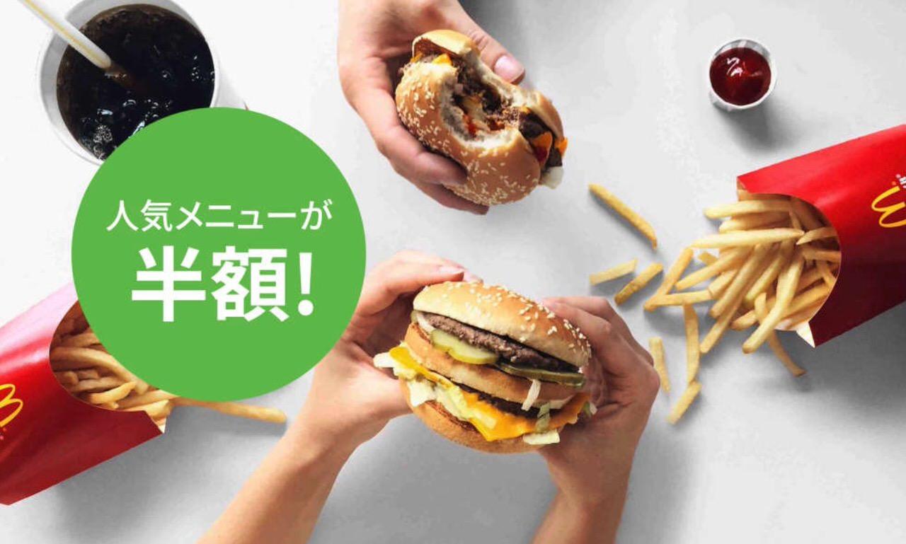 【Uber Eats】人気レストランの対象メニュー半額キャンペーンを実施中(11/30まで)