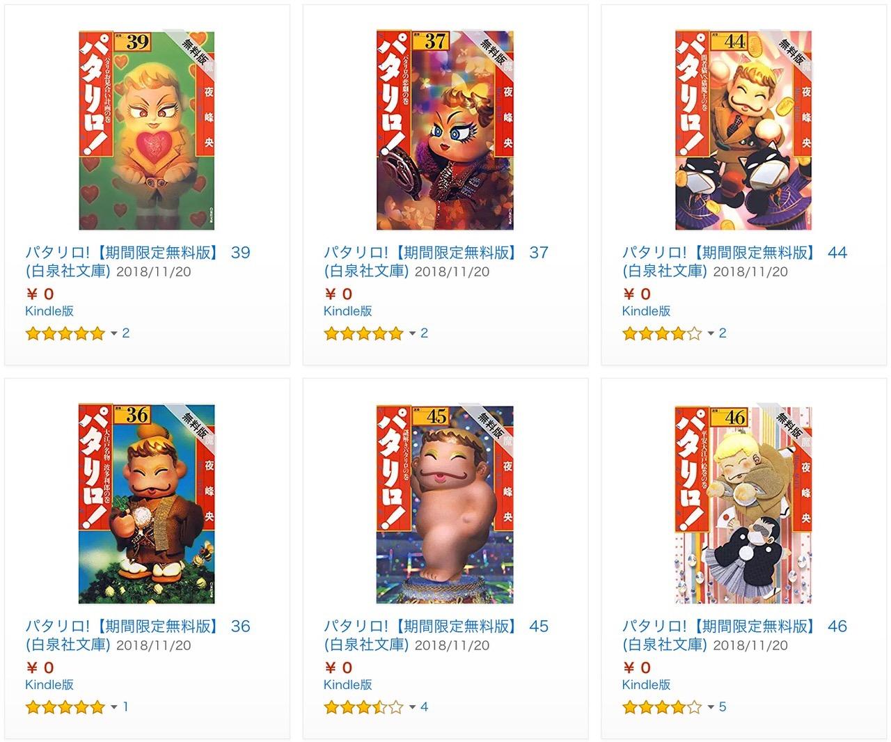 【Kindleセール】パタリロ1〜50巻が期間限定無料!100巻発売記念「パタリロ!」100×100フェア!(11/21まで)