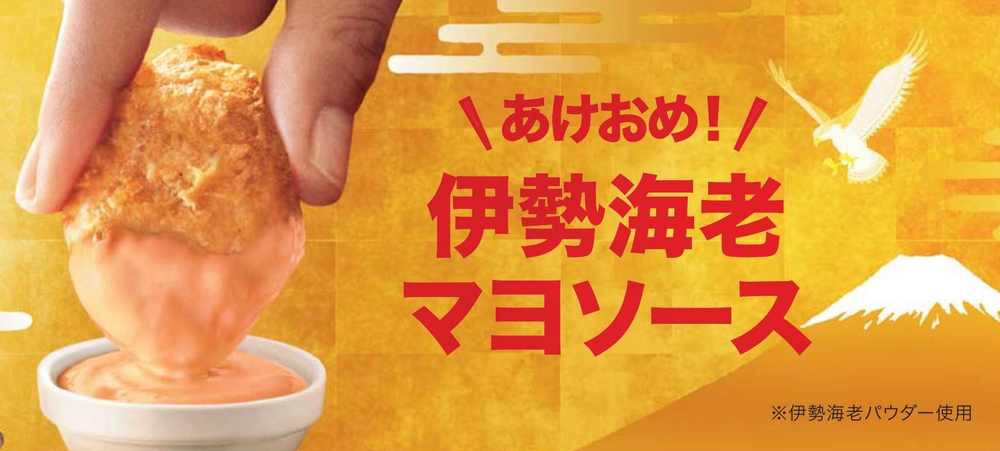 【マクドナルド】チキンマックナゲットに限定ソース2種「メリクリ!ステーキソース」「あけおめ!伊勢海老マヨソース」さらに15ピースが30%オフで390円