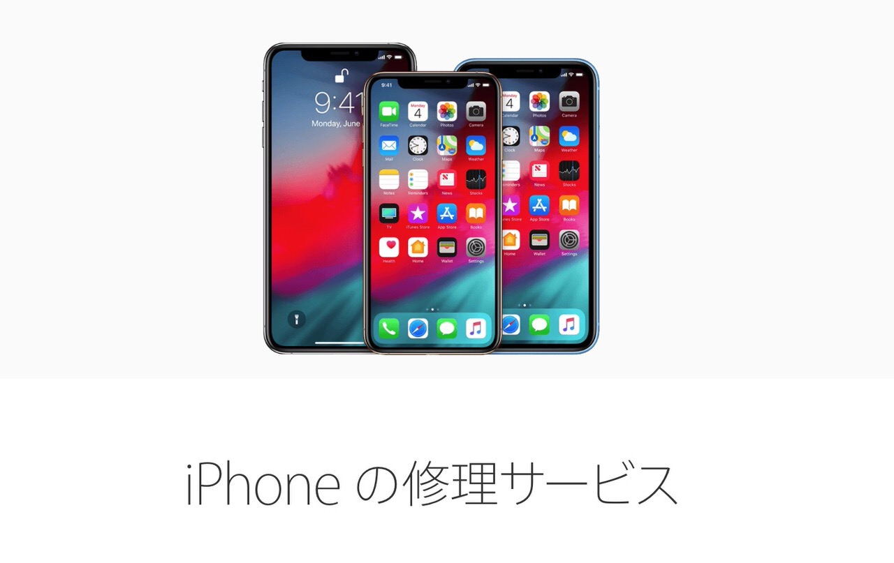 Apple正規サービスプロバイダでiPhone画面の同日修理対応店舗が拡大