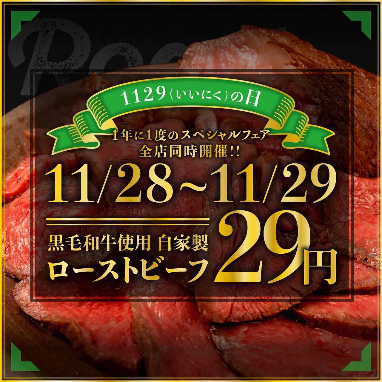 「原価ビストロBAN!」1129(いいにく)の日に29フェア!黒毛和牛ローストビーフ100gを29円で