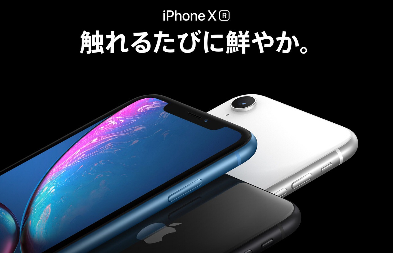 Appleが「iPhone XS/XS Max」「iPhone XR」の生産を縮小