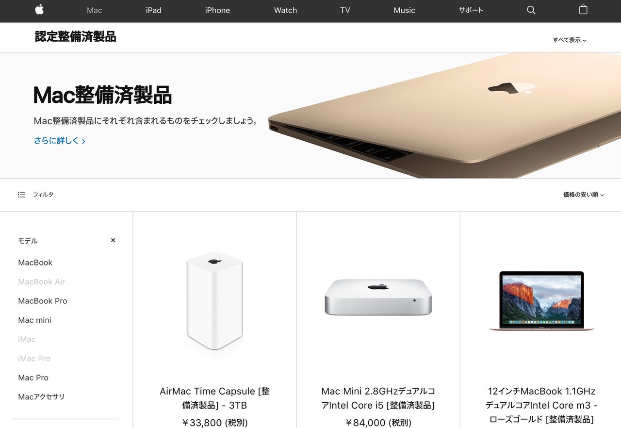 「Mac整備済製品」Mac mini、MacBook Air、MacBook Pro、Mac Pro【2019年3月17日】