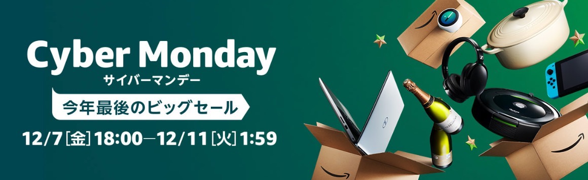 【Amazon】80時間のビッグセール「サイバーマンデー」開催を発表(12/7〜11)