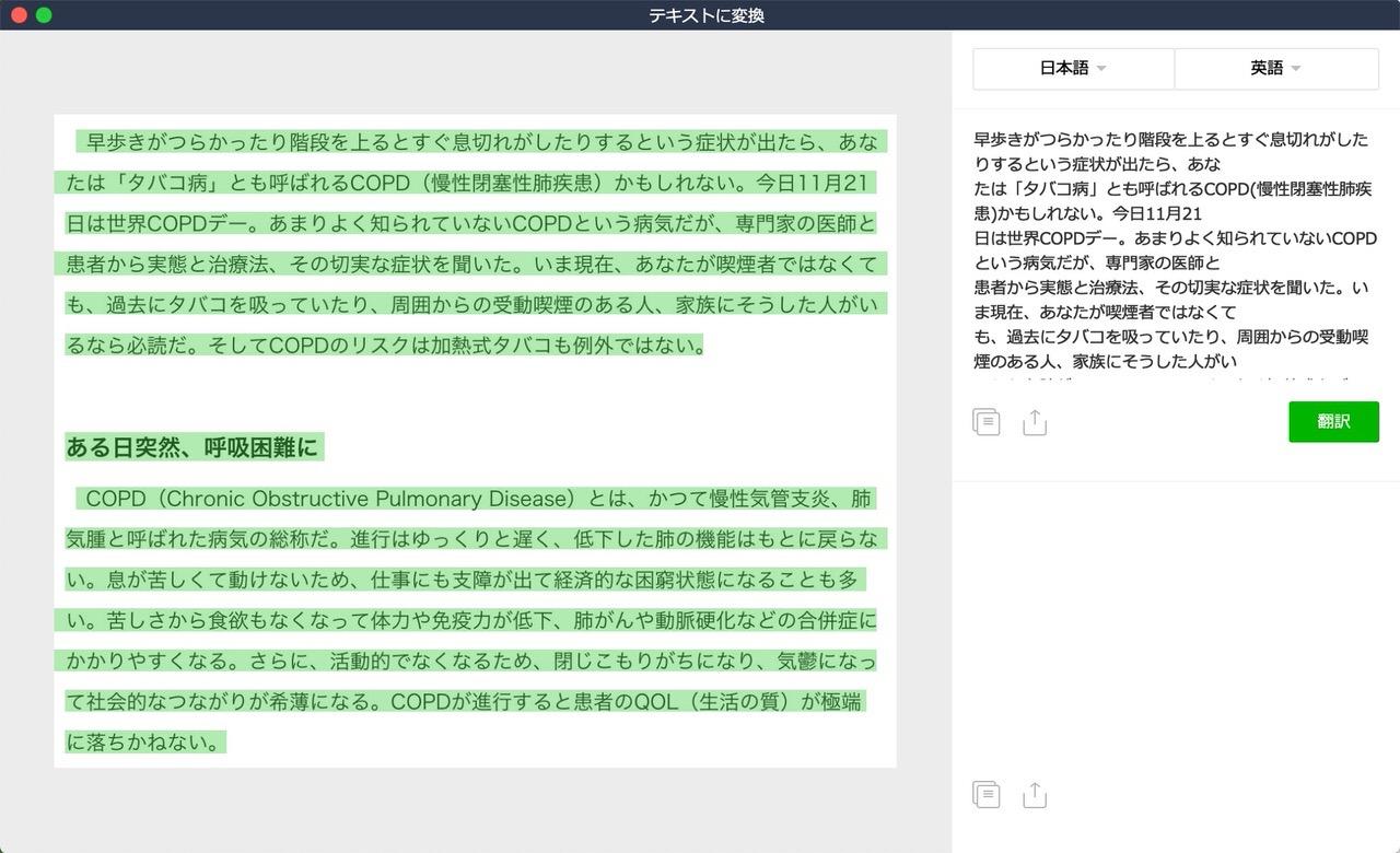 【LINE】デスクトップ版アプリで画像のOCRと翻訳が可能に