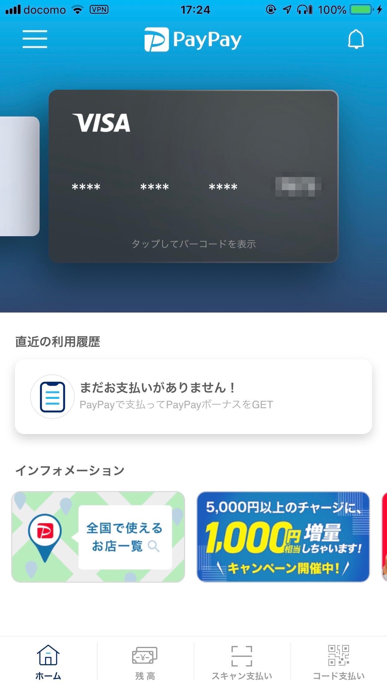 【PayPay】チャージ用のクレジットカードにKyashカードが登録できた