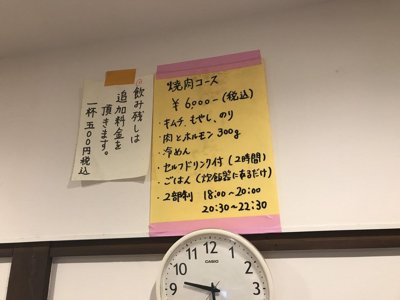焼肉ヒロミヤ 8