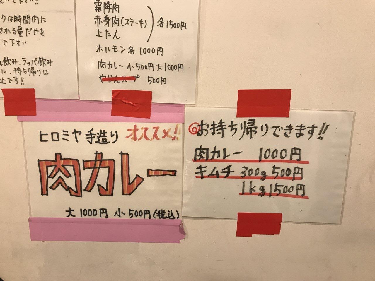 焼肉ヒロミヤ 10