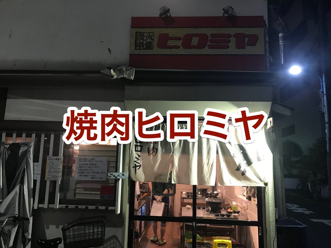 「焼肉ヒロミヤ」予約はついに2020年に【曙橋】
