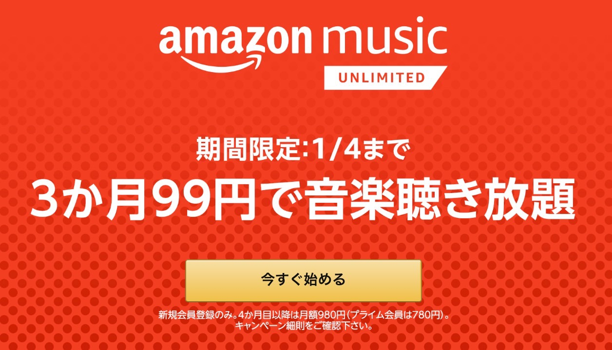 「Amazon Music Unlimited」3ヶ月99円で音楽聴き放題キャンペーンを実施中(1/4まで)