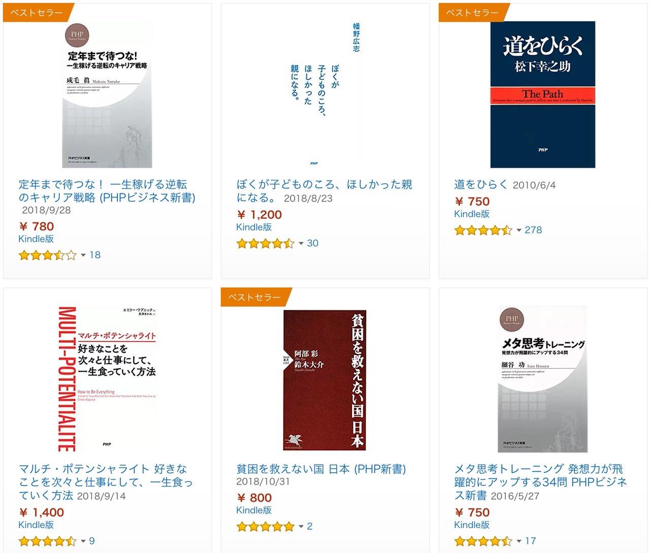 【Kindleセール】PHP研究所の7,000冊以上が対象!50%ポイント還元「役に立つ・ためになる本セール」(11/29まで)