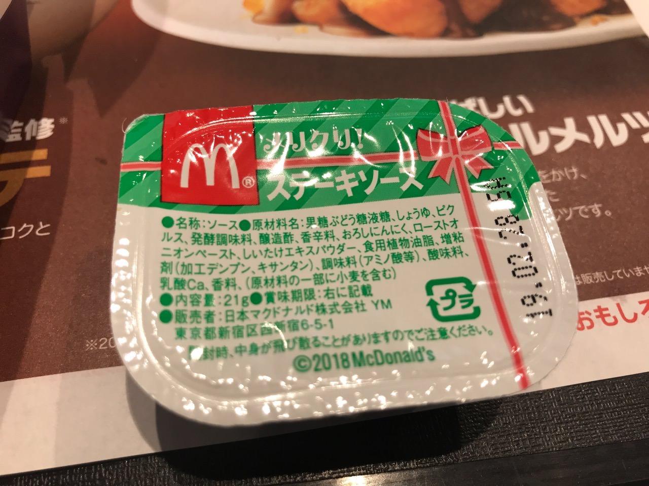 「メリクリ!ステーキソース」