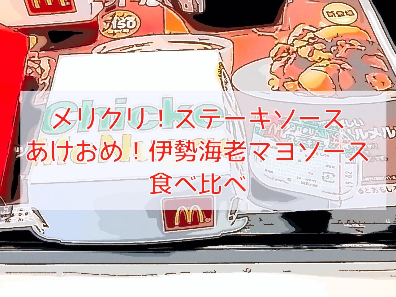 【ナゲット】「メリクリ!ステーキソース」「あけおめ!伊勢海老マヨソース」食べ比べてみた【感想】